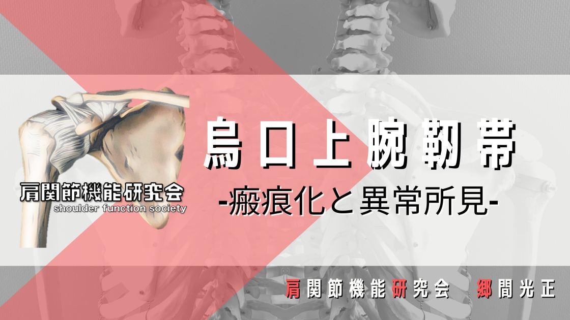 烏口上腕靭帯が瘢痕化するとは?