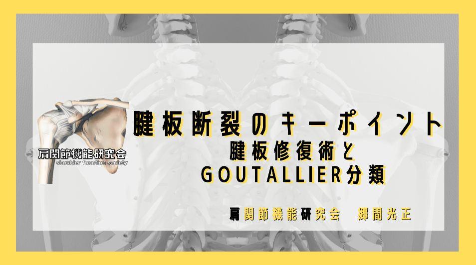 腱板断裂のキーポイント  腱板修復術の適応基準とGoutallier分類