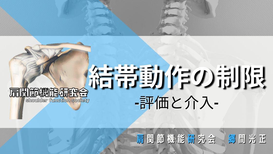 臨床応用!結帯動作の評価と介入