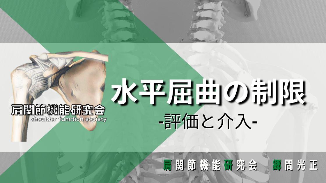 肩後方組織の臨床応用!水平屈曲可動域の評価と介入