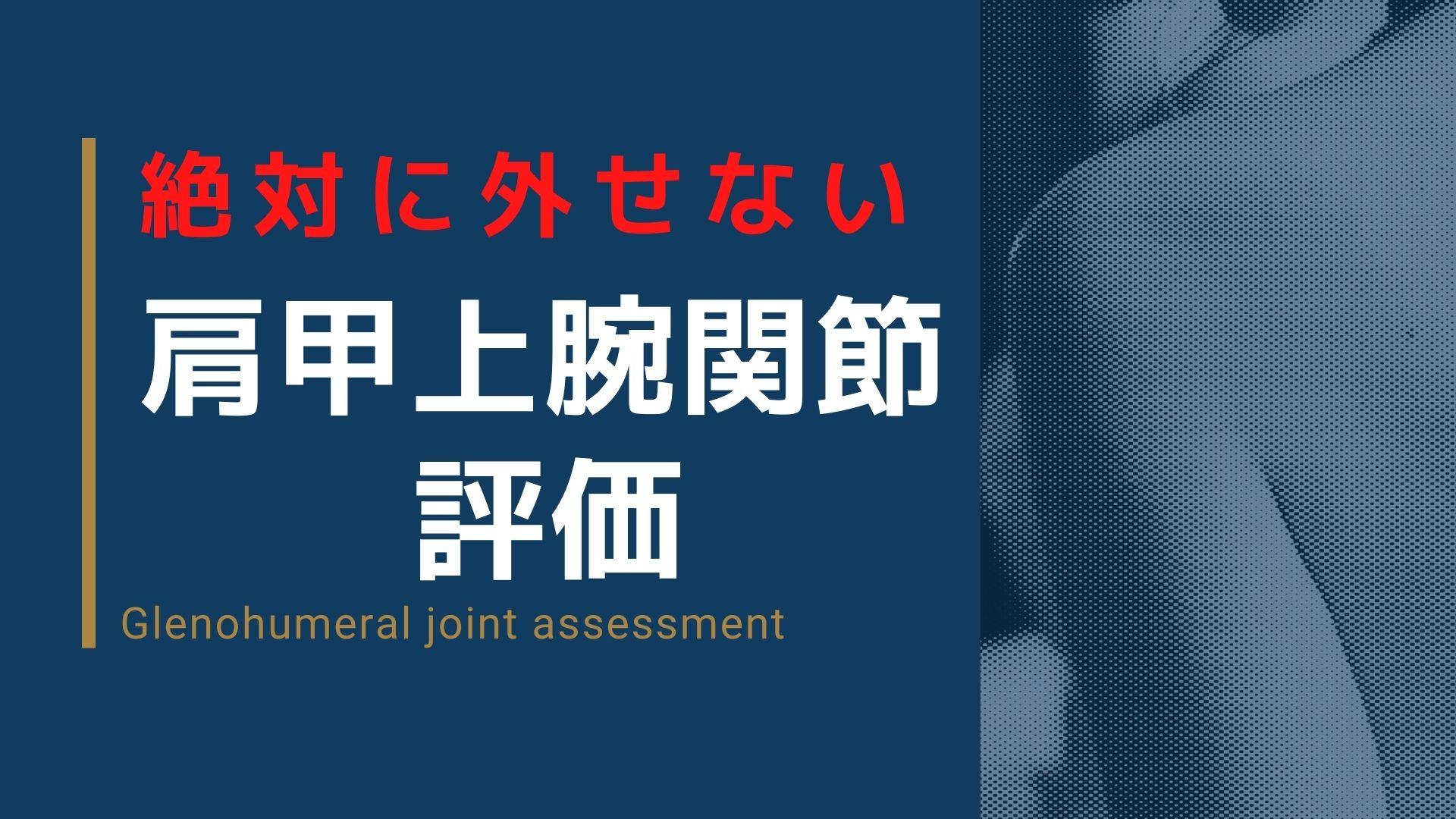 肩甲上腕関節の可動域の測定方法