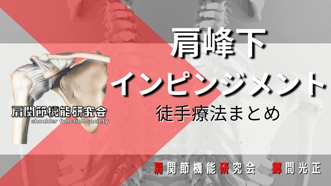 肩峰下インピンジメントに対する徒手療法まとめ