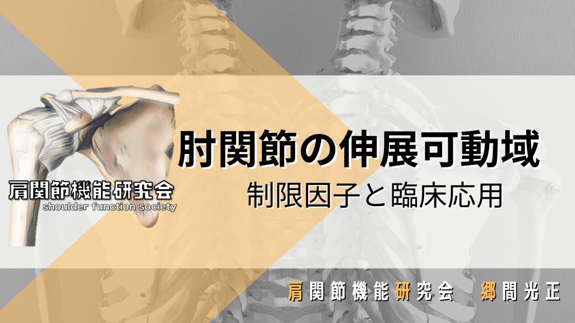 肘関節伸展可動域の制限因子と介入