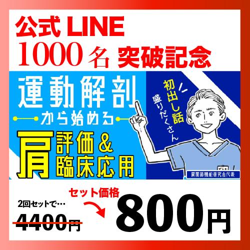 LINE登録者 1000名突破記念!!