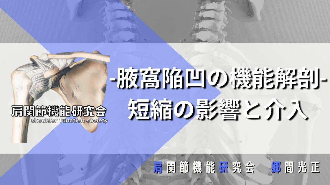 腋窩陥凹の短縮による影響と介入