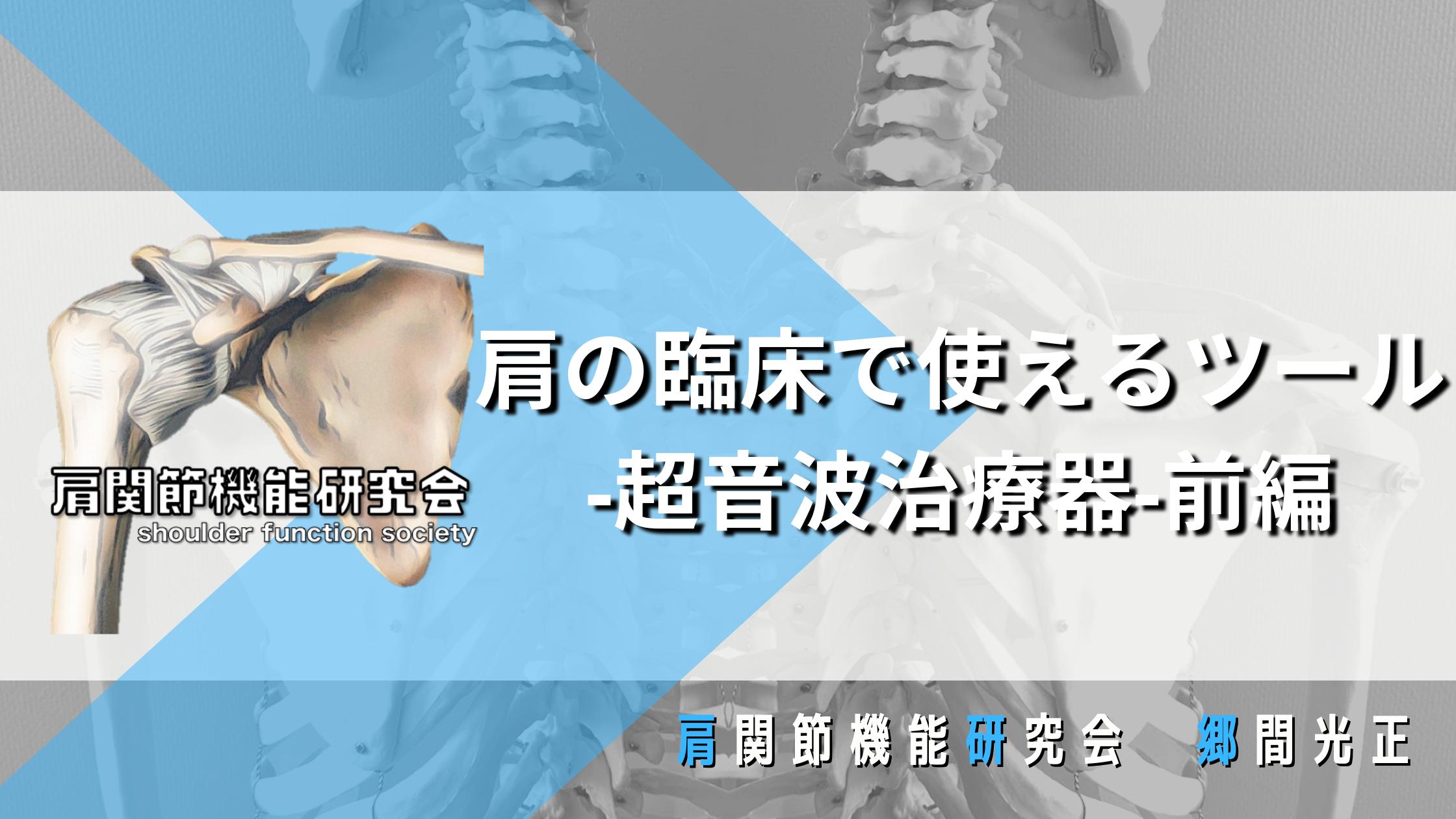 肩の臨床で使えるツール‐超音波治療器‐前編